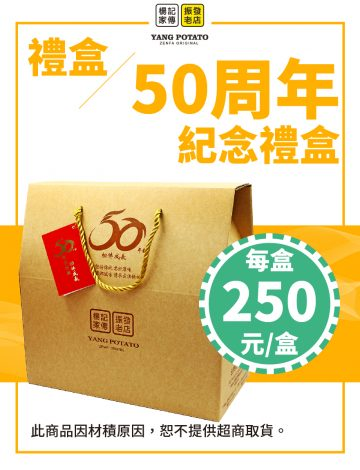 禮盒【50周年紀念禮盒/全素】{常溫寄送}