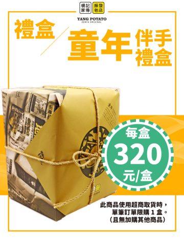 禮盒【三色伴手禮盒|童年款】{常溫寄送}