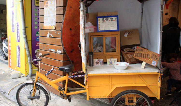 楊記地瓜酥蝦皮直營店開張囉!
