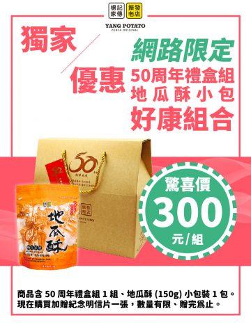 網路組合【50周年紀念禮盒+地瓜酥小包 特惠300元】{常溫寄送}