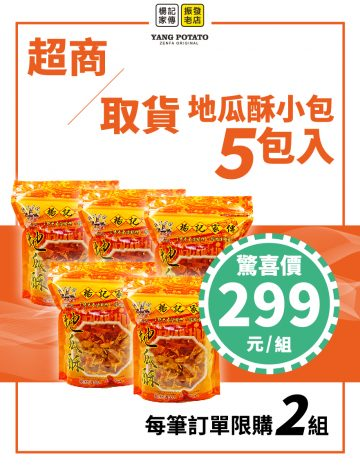 超取組合【地瓜酥小包5包入 特惠299元】{常溫寄送}