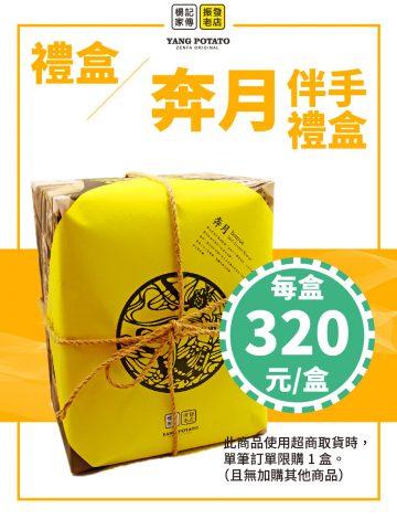 禮盒【三色伴手禮盒|奔月款】{常溫寄送}