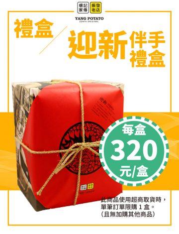 禮盒【迎新伴手禮盒/全素】{常溫寄送}