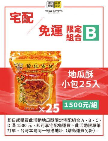 宅配免運組合【B:地瓜酥小包25入】{常溫寄送}