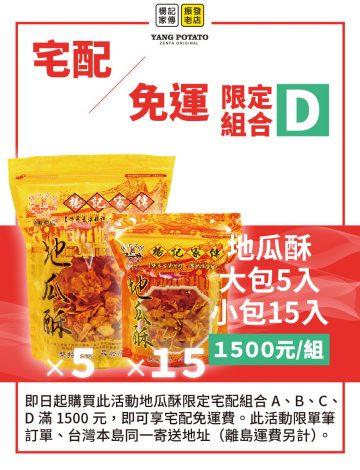 宅配免運組合【D:地瓜酥大包5入+地瓜酥小包15入】{常溫寄送}