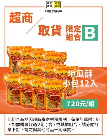 超取組合【B:地瓜酥小包12包入】{常溫寄送}
