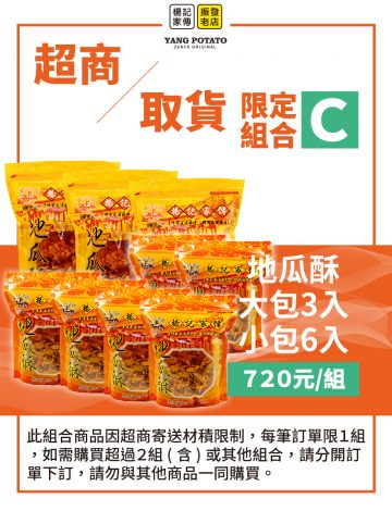 超取組合【C:地瓜酥大包3包入+小包6包入】{常溫寄送}