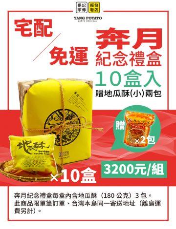 禮盒【奔月伴手禮盒 10盒入】贈地瓜酥小包2包{常溫寄送}