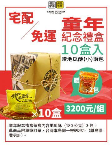 禮盒【童年伴手禮盒 10盒入】贈地瓜酥小包2包{常溫寄送}