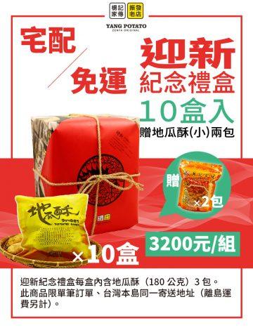 禮盒【迎新伴手禮盒 10盒入】贈地瓜酥小包2包{常溫寄送}