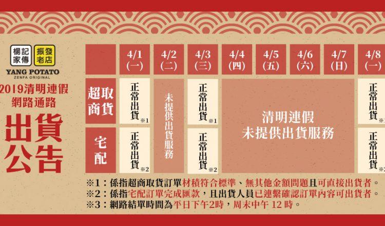 2019清明連假網路通路出貨公告